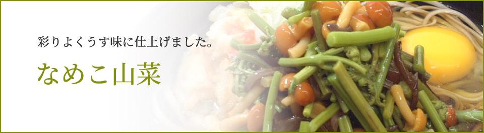 彩りよくうす味に仕上げました「なめこ山菜」